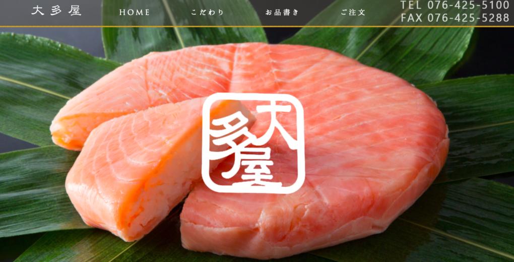 『大多屋 鱒の寿し店』様ホームページ サムネイル