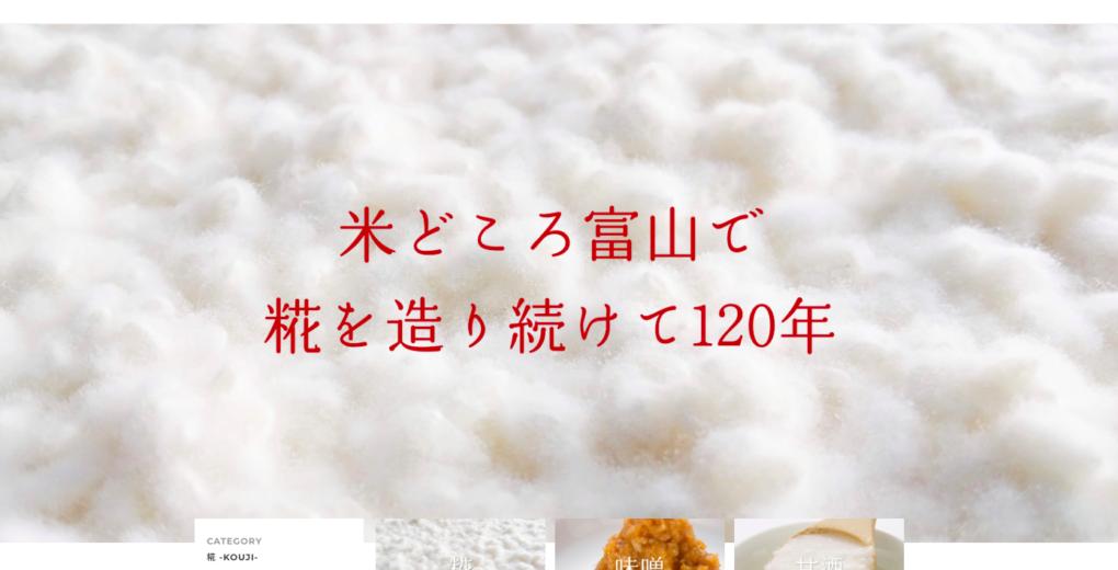 『新村こうじみそ商店』様 BASEショッピングサイト サムネイル