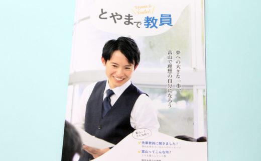 WORKS/富山県教員採用パンフレット・ポスター サムネイル
