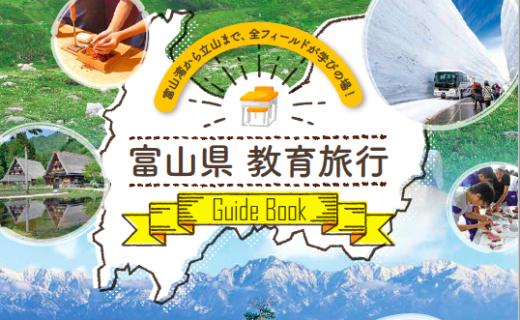 WORK/富山県教育旅行パンフレット サムネイル