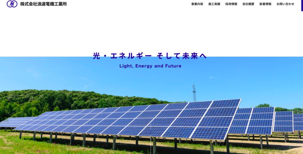 『浪速電機工業所』様ホームページ サムネイル