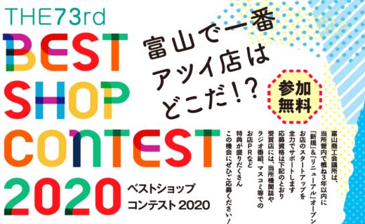 WORKS/ベストショップコンテスト2020 サムネイル