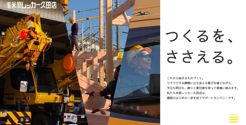 『米原レッカー久田店』様ホームページ サムネイル