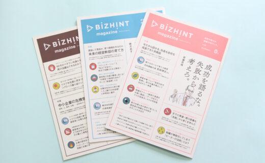 WORKS「BizHint magazine」 サムネイル